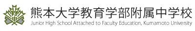 熊本大学教育学部附属中学校