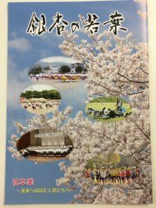 平成30年度PTA会報誌「銀杏の若葉 Ⅳ」の表紙の写真