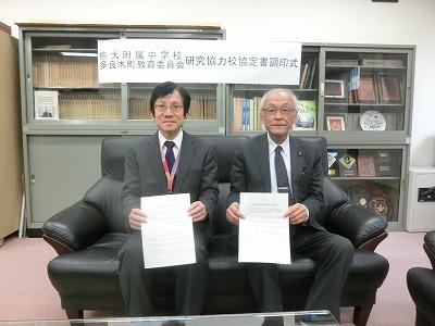 協定書調印式の写真
