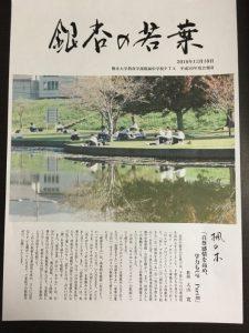 PTA会報誌の表紙の画像